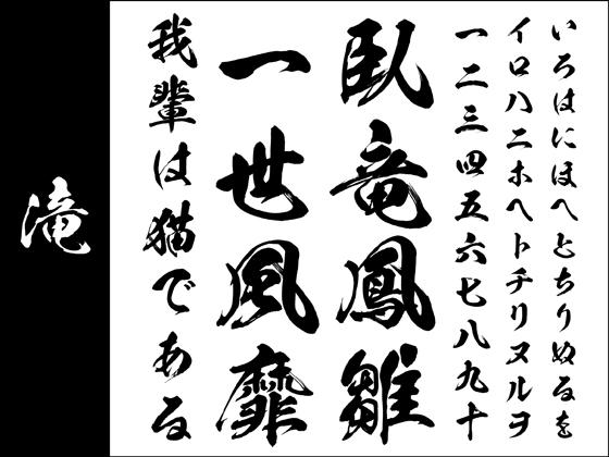 【Win版/Mac版毛筆フォントパック】高解像度「滝」【筆文字】 【昭和書体】の紹介画像