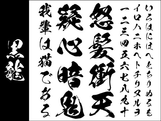 【Win版/Mac版毛筆フォントパック】高解像度「黒龍」【筆文字】 【昭和書体】の紹介画像