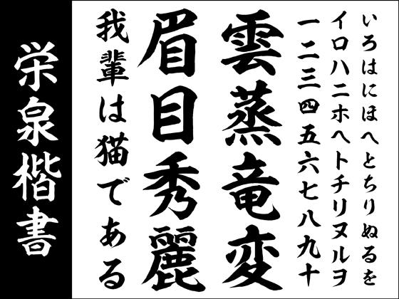 【Win版/Mac版毛筆フォントパック】高解像度「栄泉楷書」【筆文字】 【昭和書体】の紹介画像
