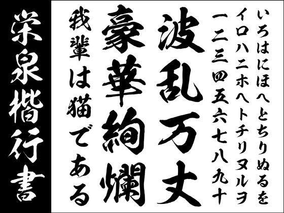 【Win版/Mac版毛筆フォントパック】高解像度「栄泉楷行書」【筆文字】 【昭和書体】の紹介画像