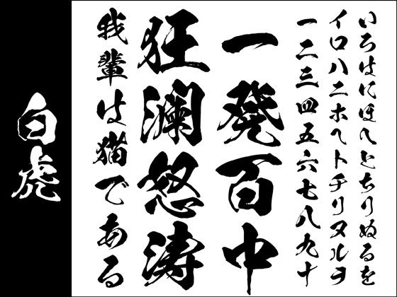 【Win版/Mac版毛筆フォントパック】高解像度「白虎」【筆文字】 【昭和書体】の紹介画像