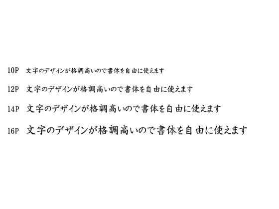 AR楷書体M Windows版 TrueTypeフォント 【C&G】の紹介画像