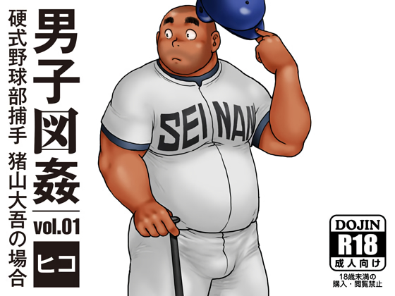 [ヒコ・ひげくまんが] の【男子図姦vol.1】
