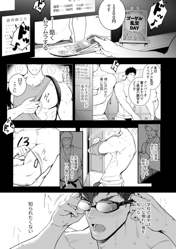 [めーしょー飯店] の【獣欲UNGOGGLED】