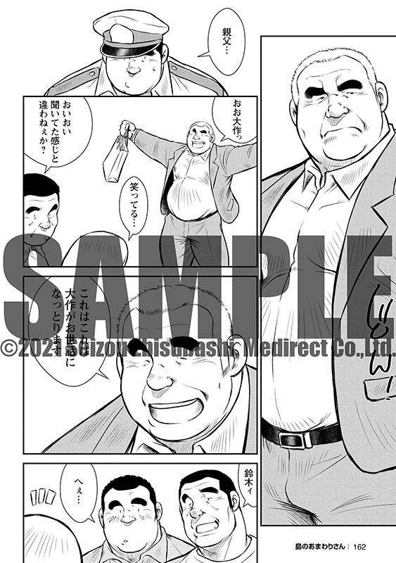 [メディレクト] の【島のおまわりさん 【分冊版】 PART4 第七話+第八話】