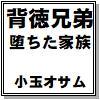 [小玉オサム文庫] の【背徳兄弟 堕ちた家族 小玉オサム作品集61】