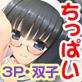 ちっぱいパラダイス☆ 〜双子少女のアソコは甘い誘惑〜