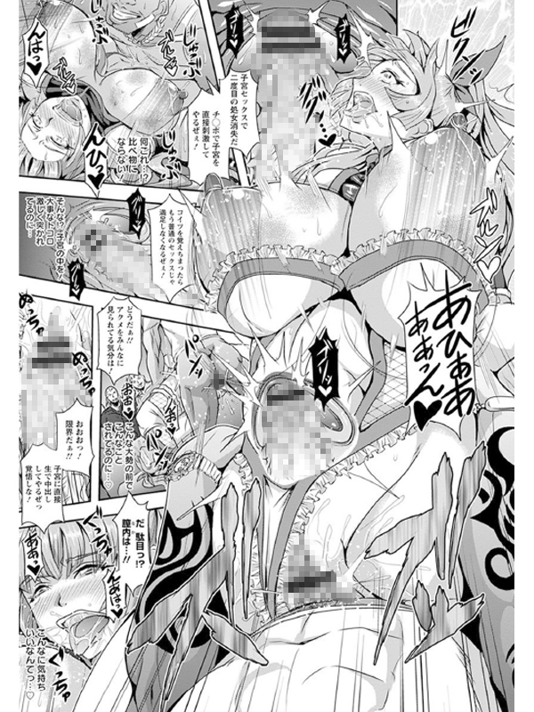エンジェルクラブMEGA Vol.05のサンプル画像8