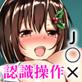 認識操作×淫乱調教〜憧れのクラスメイトは俺専属性処理係〜
