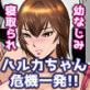寝取られ幼なじみハルカちゃん危機一髪!!