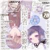 【無料】コミックヴァルキリーWeb版Vol.78【12/12まで無料配信】