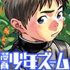 [少年ズーム] の【漫画少年ズーム vol.34】
