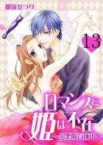 【50%OFF】ロマンスに姫は不在〜小悪魔育成中〜 13【2
