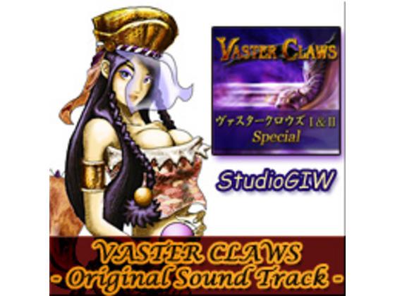 VasterClaws -Original Sound Track- 【スタジオギウ】の紹介画像