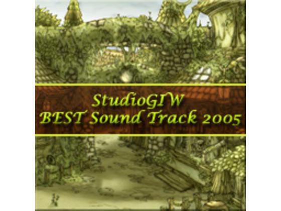 StudioGIW BEST Sound Track 2005 【スタジオギウ】の紹介画像