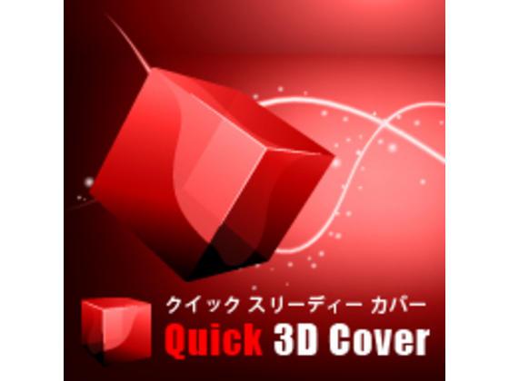 クイック 3D Cover 【ドライアウトインフォメーション】の紹介画像