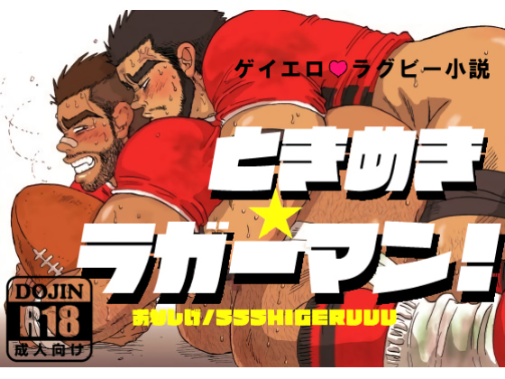 [SSSHIGERUUU/男波繁] の【ときめき☆ラガーマン!】