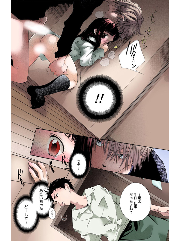 204 -light of room 204-【カラー版】 3のサンプル画像3