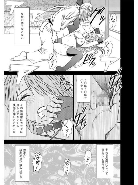 [楽楽出版] の【ガールズファイト マヤ編(分冊版) 【第4話】】