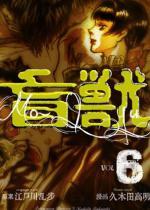【50%OFF】盲獣 6【2020サマーCP/8月31日まで