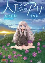 人形のアサ 第9話【単話】