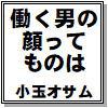 [小玉オサム文庫] の【働く男の顔ってものは 小玉オサム作品集63】