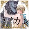 ライカン —伯爵獣と囚われた男娼—(分冊版) 【第3話】