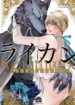 ライカン —伯爵獣と囚われた男娼—(分冊版) 【第4話】