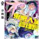 【分冊版】東京入星管理局 8