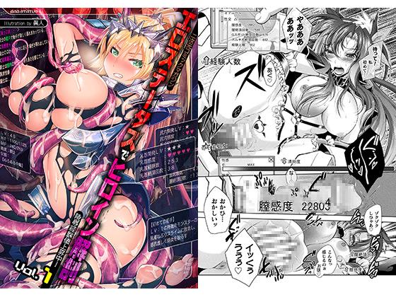 二次元コミックマガジン エロステータスでヒロイン解剖 ○辱経験値上昇中!Vol.1のタイトル画像
