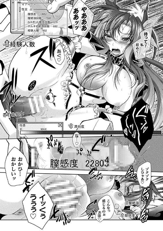 二次元コミックマガジン エロステータスでヒロイン解剖 ○辱経験値上昇中!Vol.1のサンプル画像2