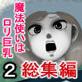 魔法使いはロリ巨乳 総集編(2)その4〜7