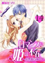 【50%OFF】ロマンスに姫は不在〜小悪魔育成中〜 14【2