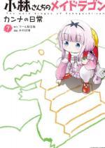 小林さんちのメイドラゴン カンナの日常 : 7【電子コミック