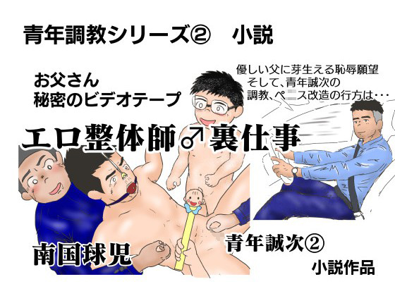 [南国球児] の【エロ整体師♂父さんの秘密のビデオテープ 誠次(2)】