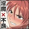 [遊字路] の【最弱淫魔の不良更正記】