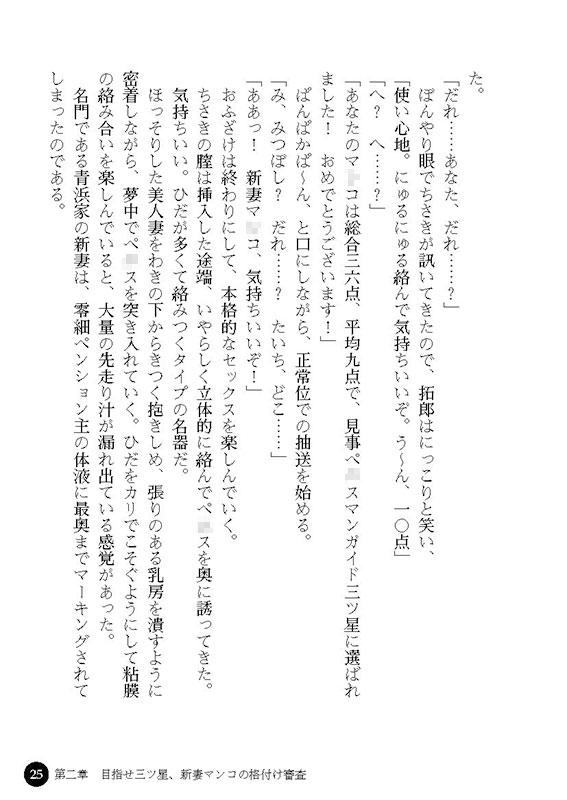 【50%OFF】寝取り旅館 〜ドクズおじさんのネトネトしつこい美少女○辱・ちさき編〜【年末年始CP 1月12日まで】のサンプル画像