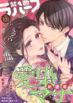 [TL]禁断Lovers Vol.101