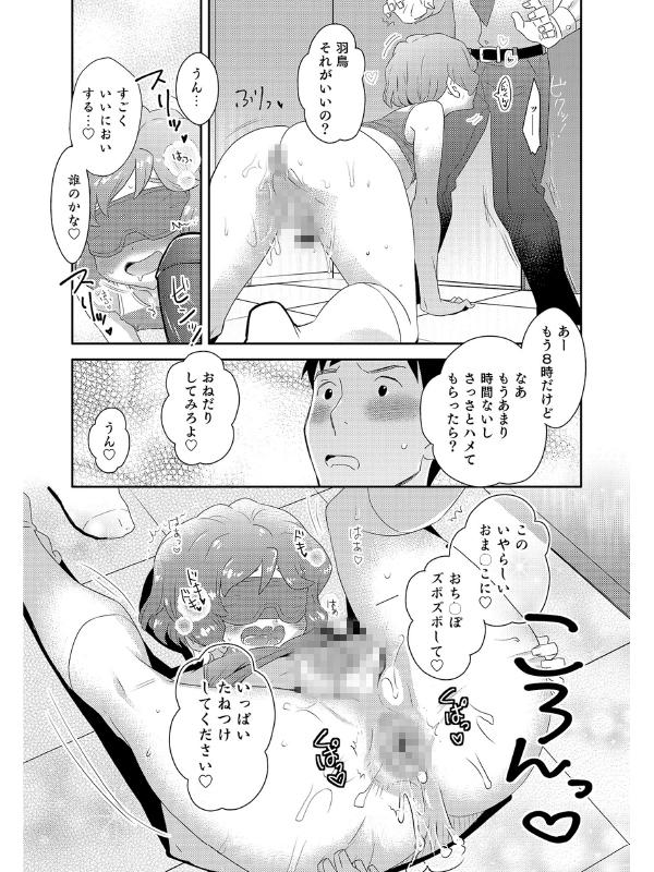 オトコのコHEAVEN Vol.46 新婚v男の娘と同棲物語のサンプル画像18