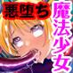 アヘイキ魔法少女VS触手!! 〜悪堕ちフタナリ姉妹丼〜