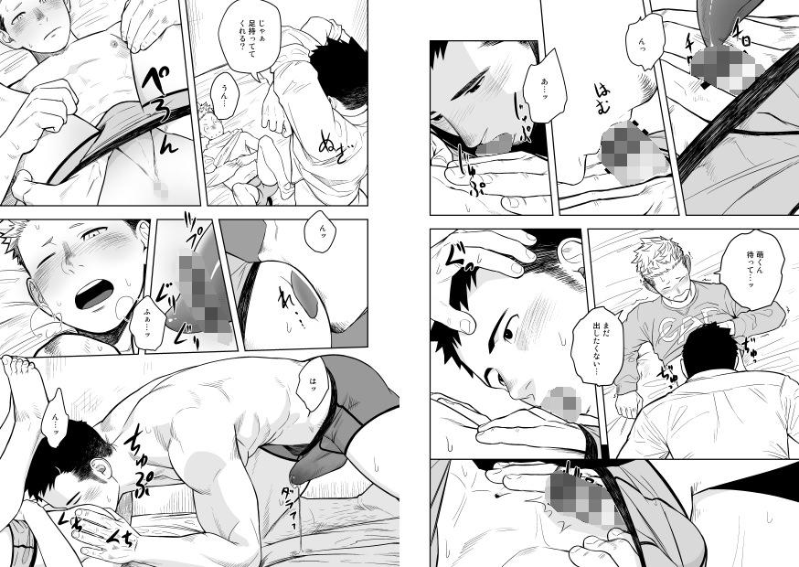 [MENたいこ] の【ミッドナイトエクスキューズ】