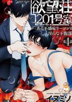 欲望荘201号室 〜ある不感症リーマンの淫らな下腹部〜第4話