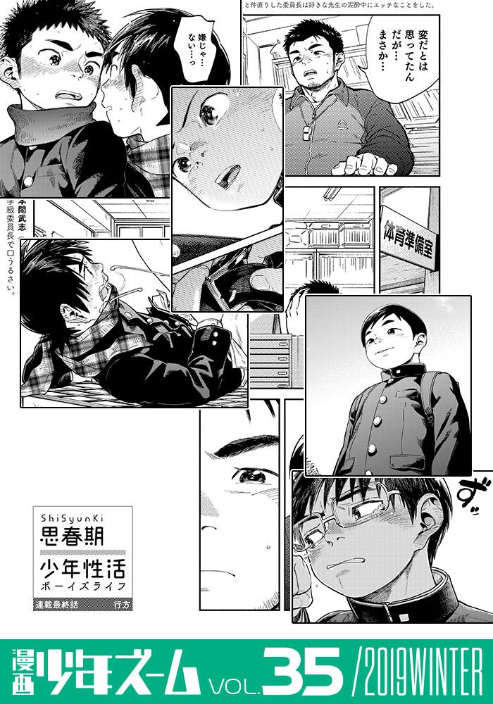 [少年ズーム] の【漫画少年ズーム vol.35】