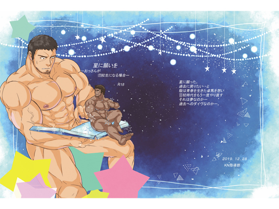 [KN指導部] の【星に願いを―おっさんが○校生になる場合―】