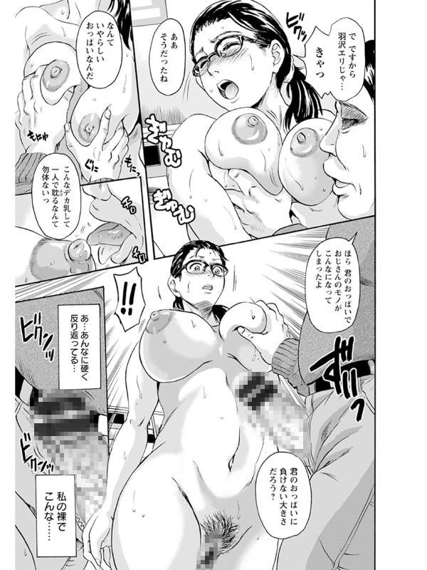 エンジェルクラブMEGA Vol.38のサンプル画像12