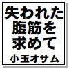 [小玉オサム文庫] の【失われた腹筋を求めて 小玉オサム作品集65】