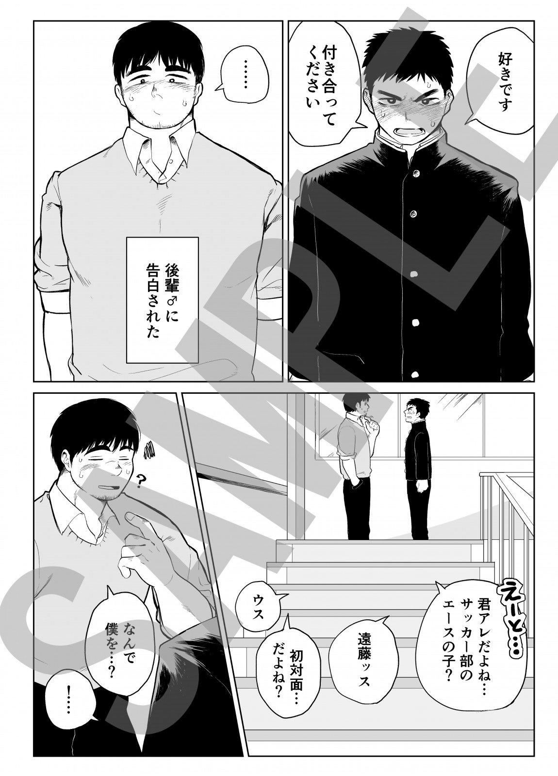 [づんづん本舗] の【谷口先輩と遠藤クン】