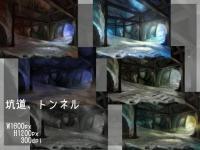 背景素材【坑道、トンネル】