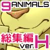 [Jamboree!] の【9ANIMALS ver.H】
