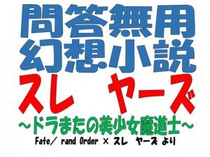 問答無用幻想小説スレ○ヤーズ〜ドラまたの美少女魔道士〜 Fate/○rand Order × スレ○ヤーズ より